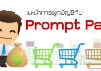 promppay001